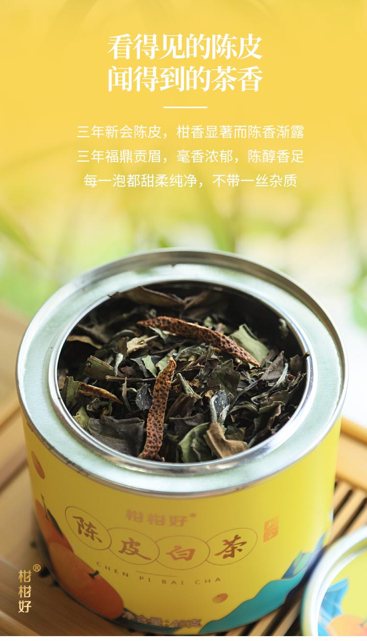 陈皮白茶小圆罐50g详情页_05.jpg