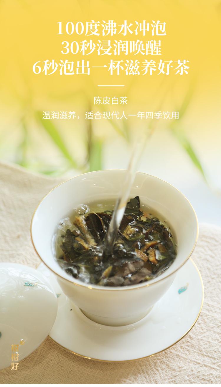 陈皮白茶小圆罐50g详情页_08.jpg