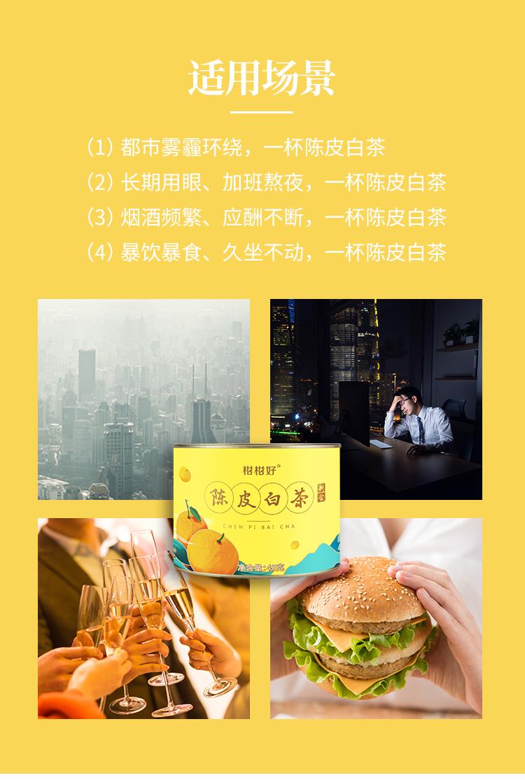 陈皮白茶小圆罐50g详情页_09.jpg