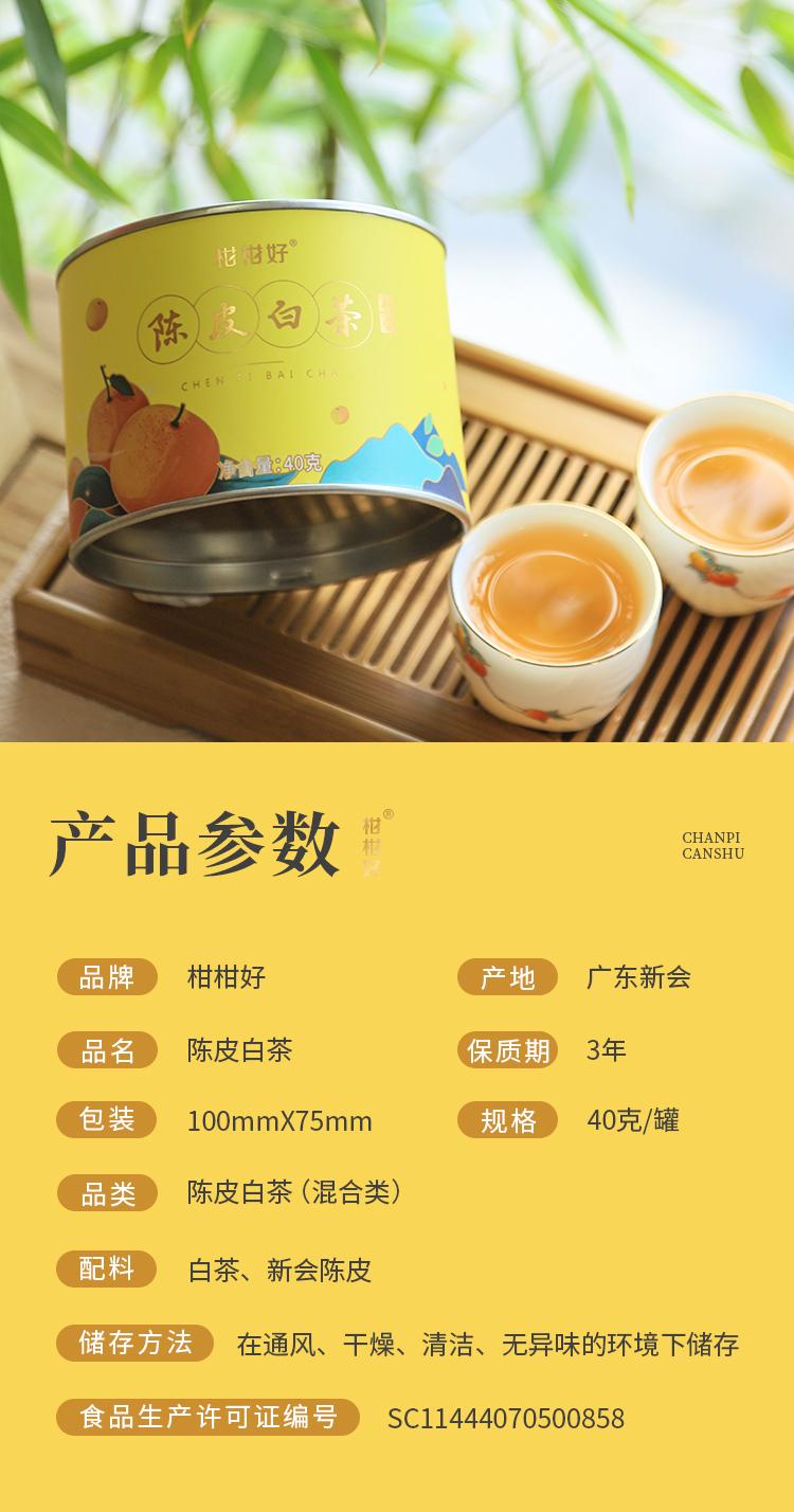 陈皮白茶小圆罐50g详情页_13.jpg