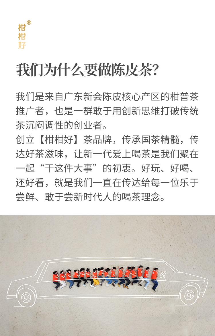 陈皮白茶小圆罐50g详情页_14.jpg