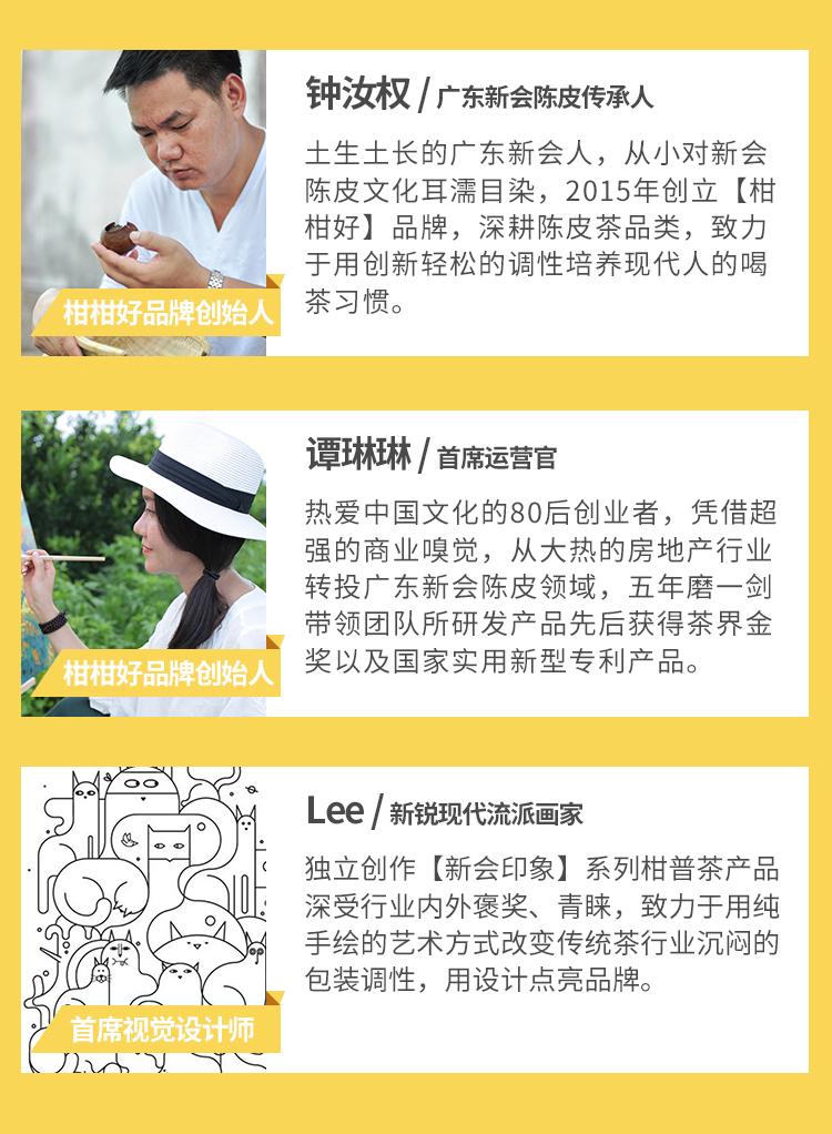 陈皮白茶小圆罐50g详情页_15.jpg