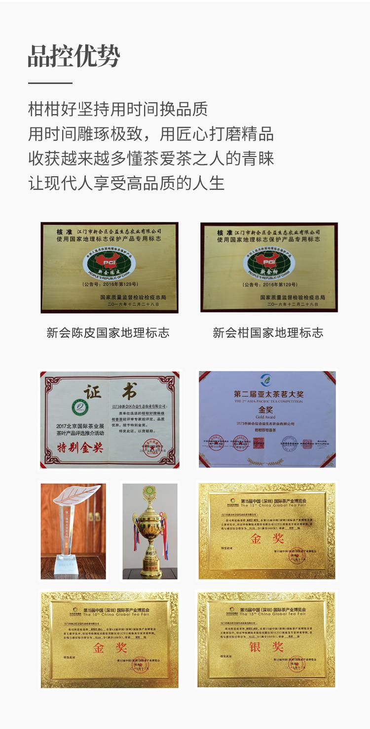 陈皮白茶小圆罐50g详情页_19.jpg