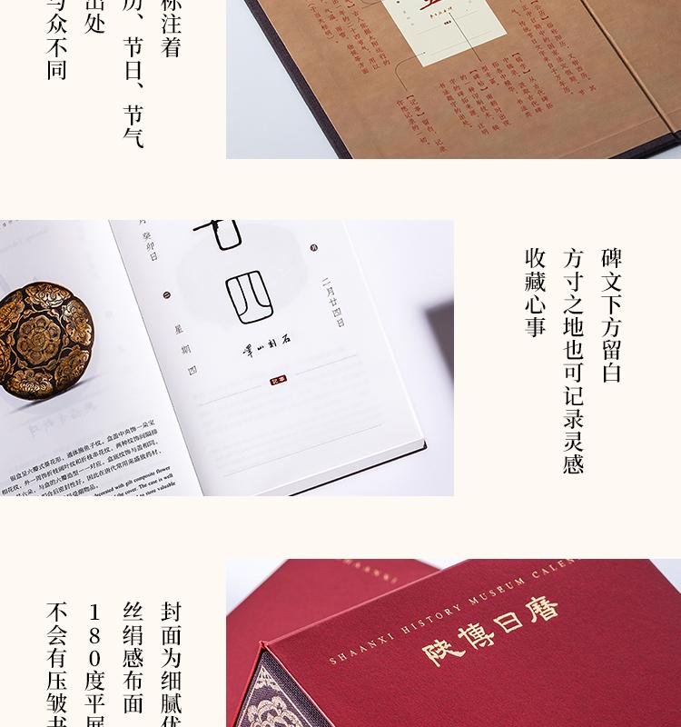 日历众筹_09.jpg