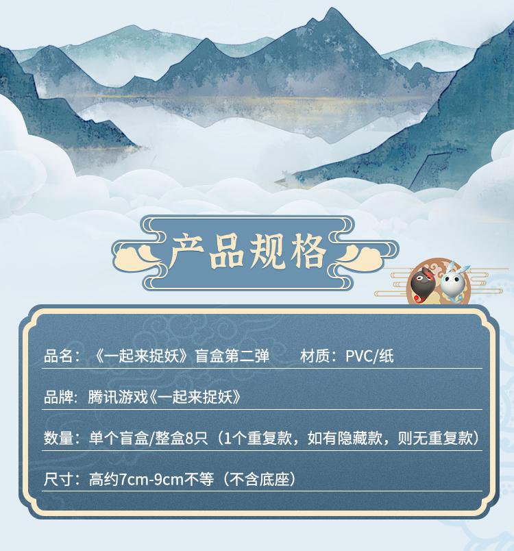 捉妖2详情0907调_09.jpg