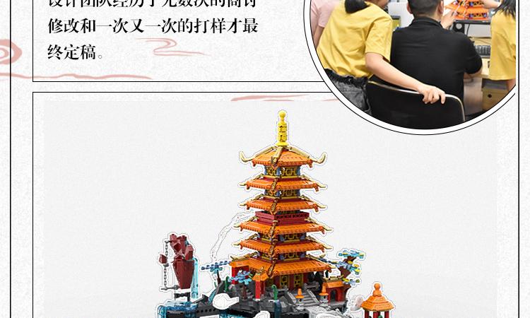 蓬莱仙阁_07.jpg