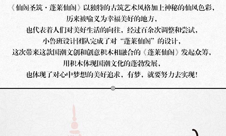 蓬莱仙阁_13.jpg