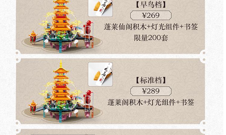蓬莱仙阁_30.jpg