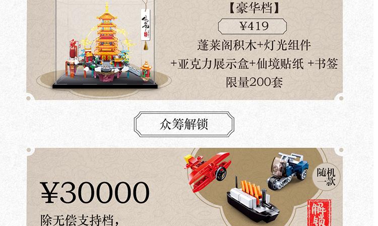蓬莱仙阁_31.jpg