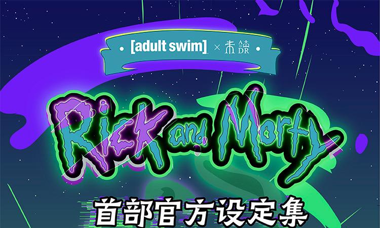 Rick-and-Morty-众筹页面改的副本_定稿_01.jpg
