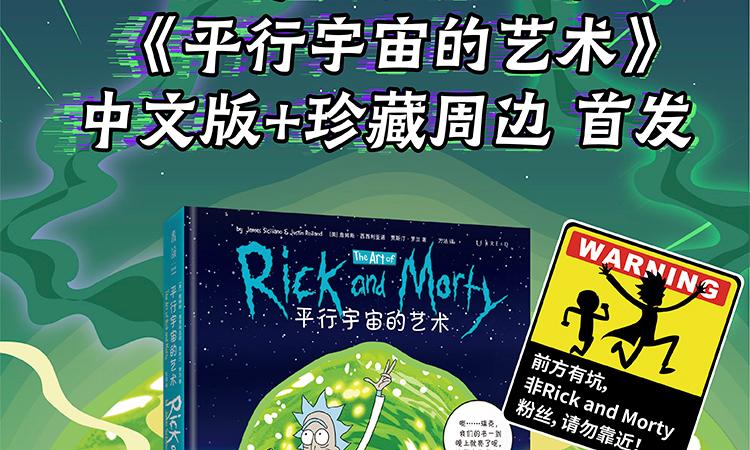 Rick-and-Morty-众筹页面改的副本_定稿_02.jpg