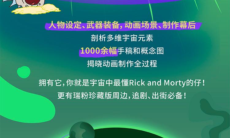 Rick-and-Morty-众筹页面改的副本_定稿_05.jpg