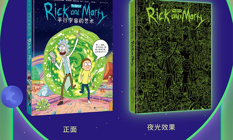 Rick-and-Morty-众筹页面改的副本_定稿_12.jpg