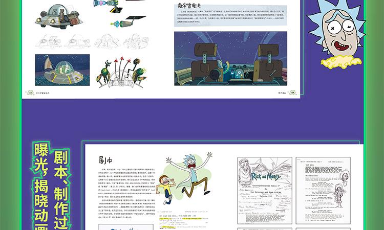 Rick-and-Morty-众筹页面改的副本_定稿_19.jpg