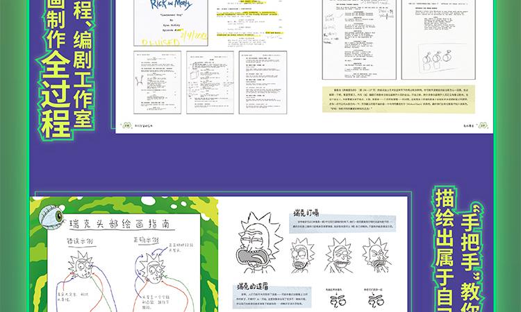 Rick-and-Morty-众筹页面改的副本_定稿_20.jpg