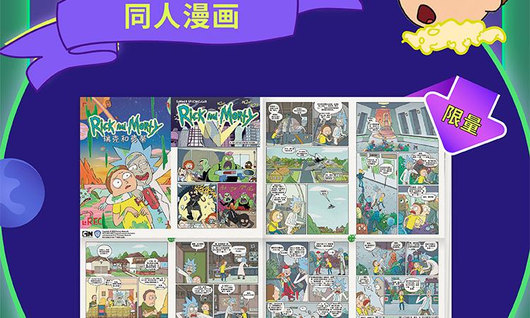 Rick-and-Morty-众筹页面改的副本_定稿_26.jpg