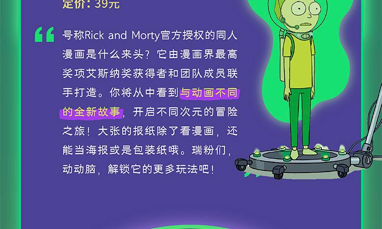 Rick-and-Morty-众筹页面改的副本_定稿_28.jpg