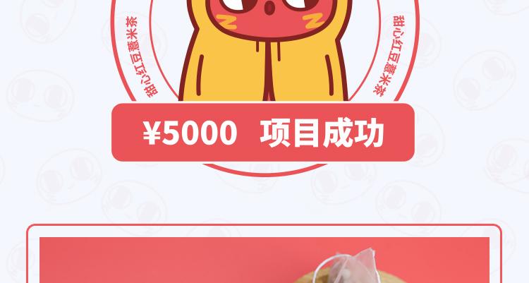 红小豆推广详情页2_02.jpg