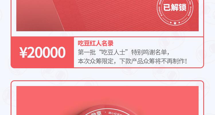 红小豆推广详情页2_05.jpg
