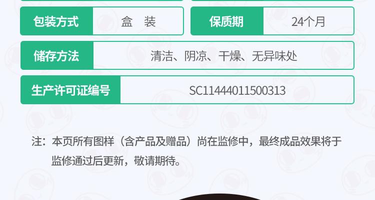 红小豆推广详情页2_13.jpg