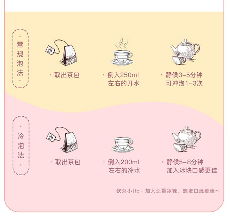 众筹蜜桃乌龙茶02_24.jpg