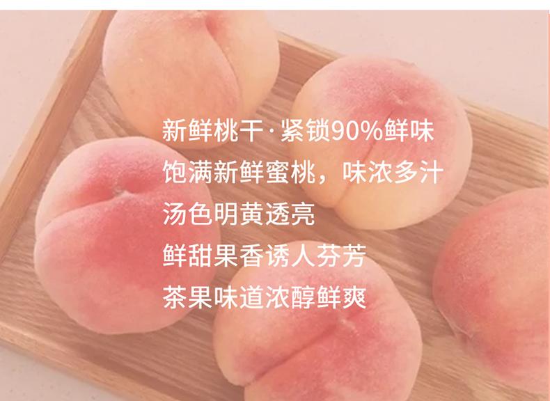 众筹蜜桃乌龙茶02_25.jpg