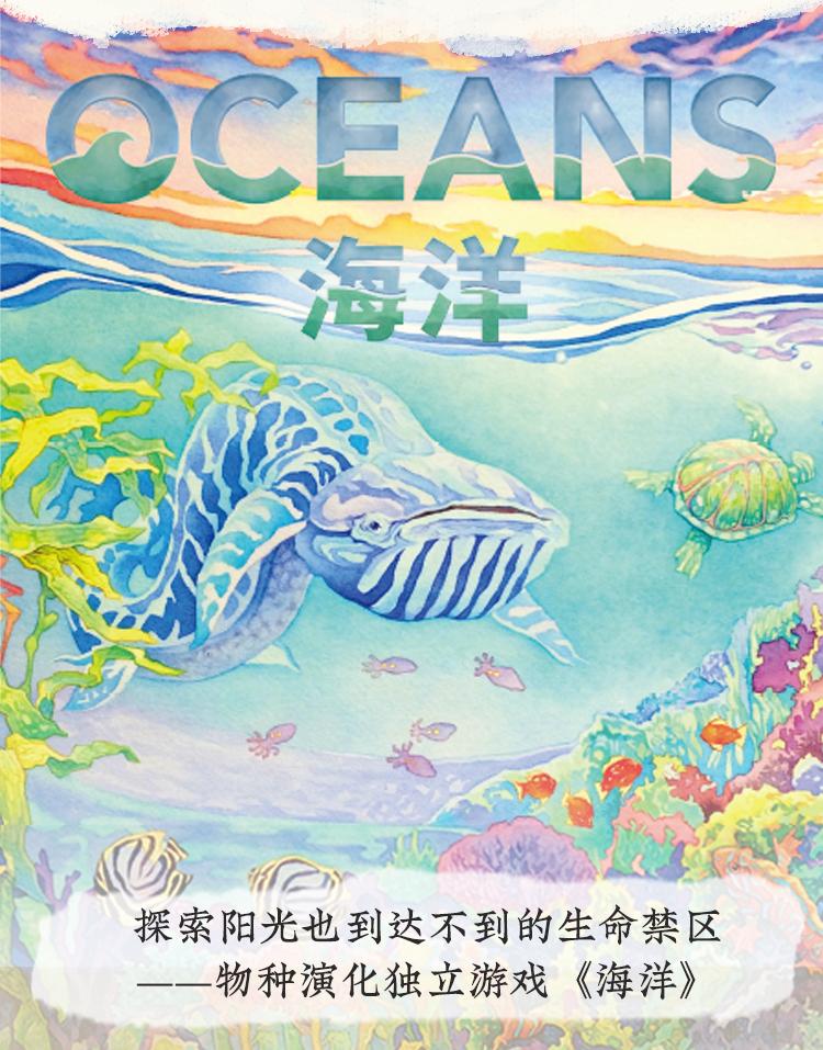 海洋众筹页1_01.jpg