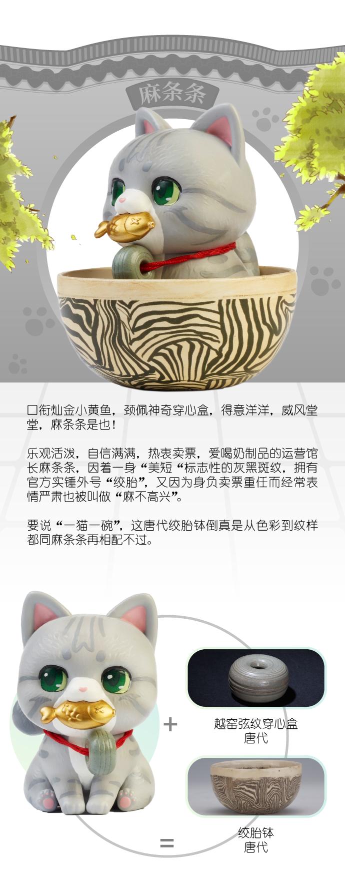 200918观复猫页面V1-09.jpg