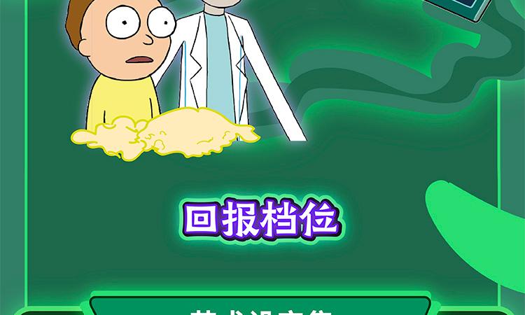 Rick-and-Morty-众筹页面改的副本_750副本_34.jpg