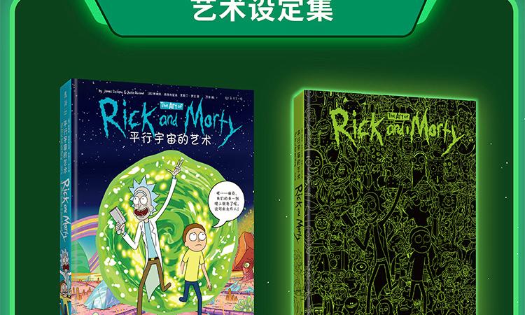 Rick-and-Morty-众筹页面改的副本_750副本_35.jpg