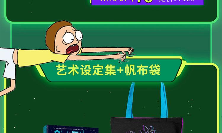 Rick-and-Morty-众筹页面改的副本_750副本_40.jpg