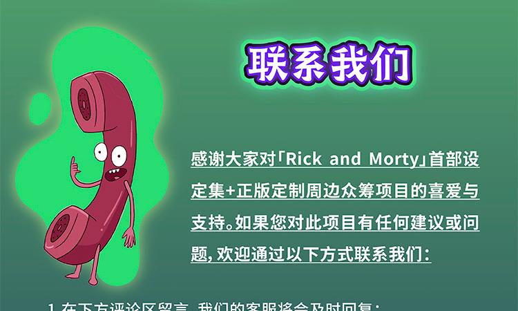 Rick-and-Morty-众筹页面改的副本_750副本_58.jpg