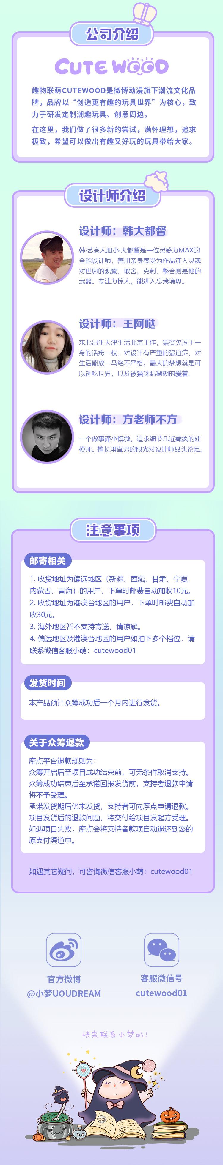 众筹最终版-白色渐变_08.jpg