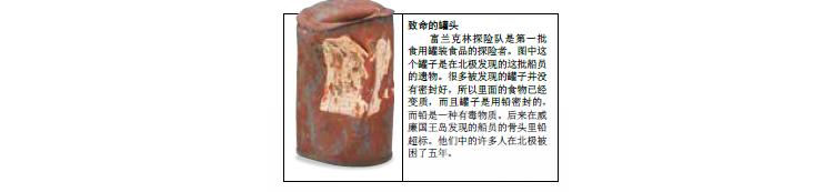致命的罐头750.png