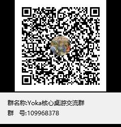 Yoka核心桌游交流群群聊二维码.png