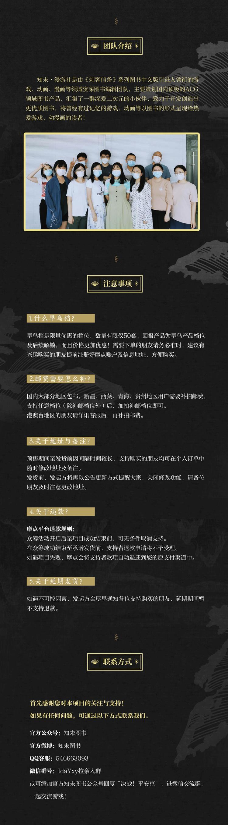 决京-众筹详情页-团队页面.jpg