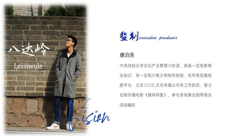 主创团队介绍_08.jpg