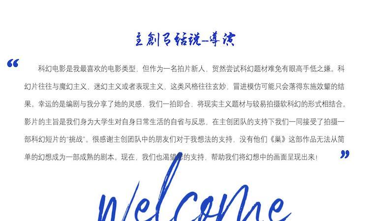 主创团队介绍_09.jpg
