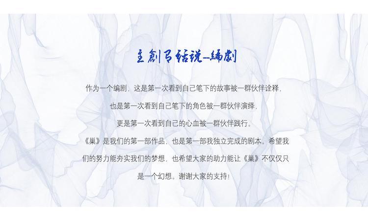 主创团队介绍_11.jpg