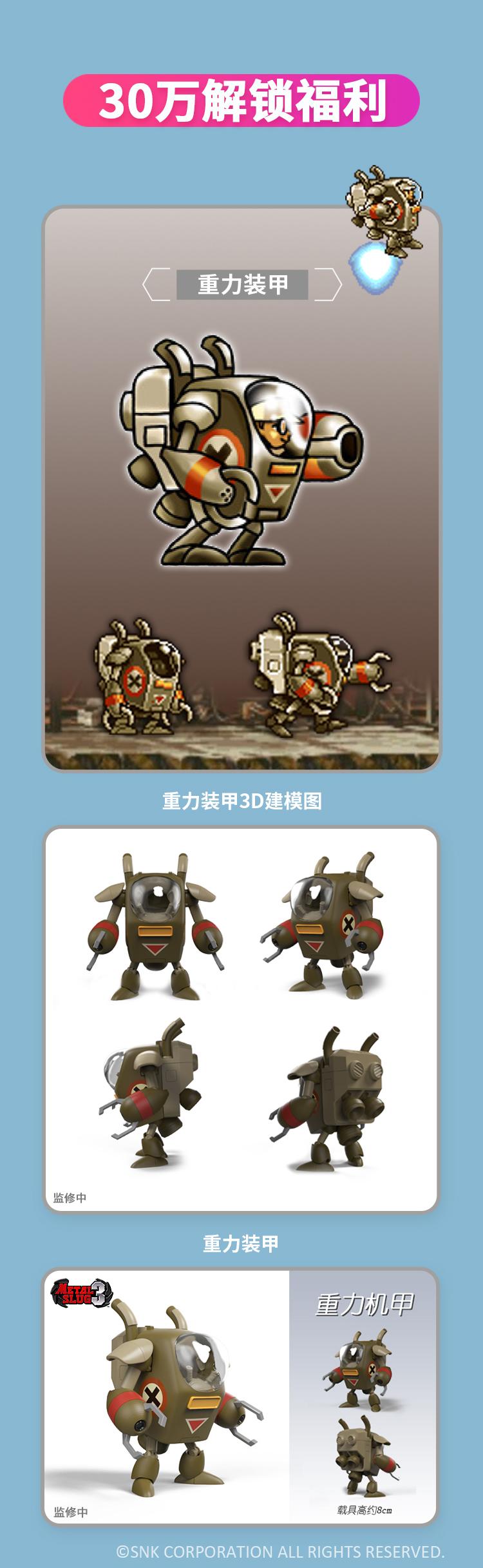 重力装甲更新.jpg
