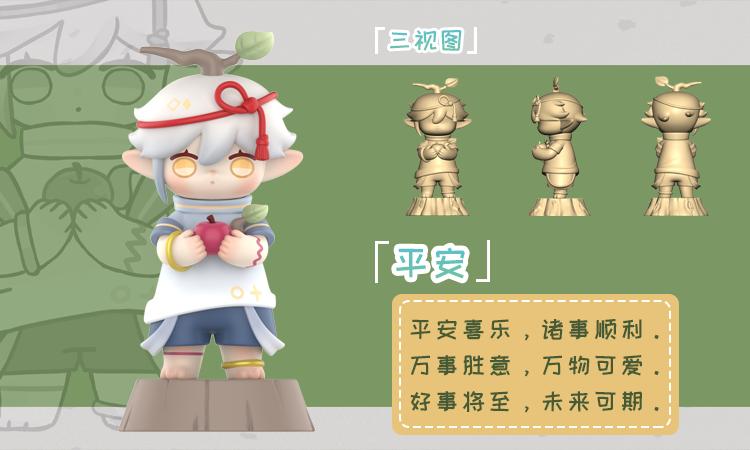 10-平安.png
