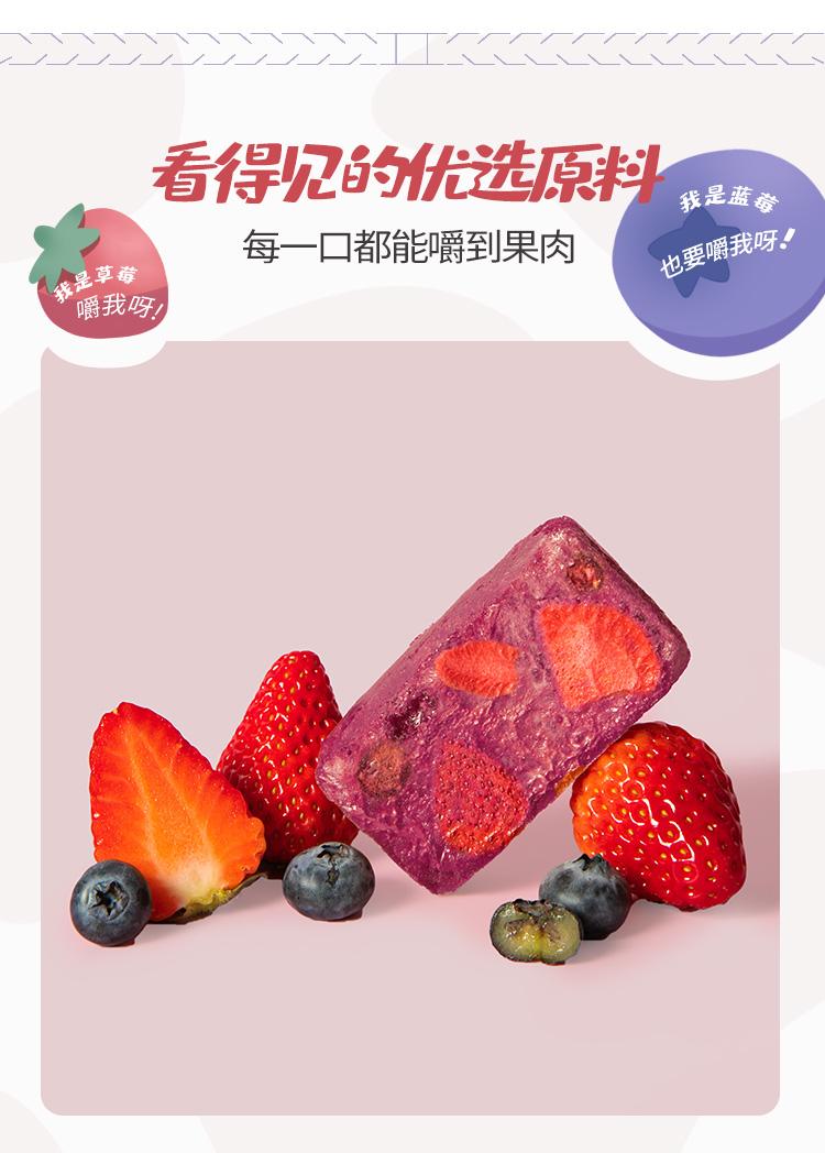 双果莓莓详情_21.jpg