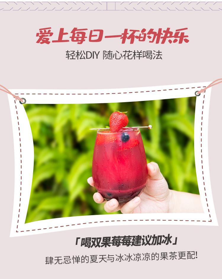 双果莓莓详情_25.jpg