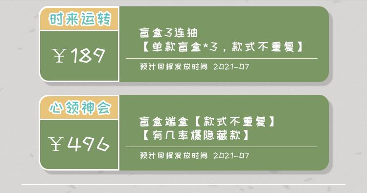 20-众筹回报3.png