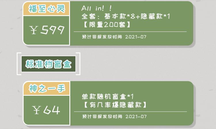 19-众筹回报2.png