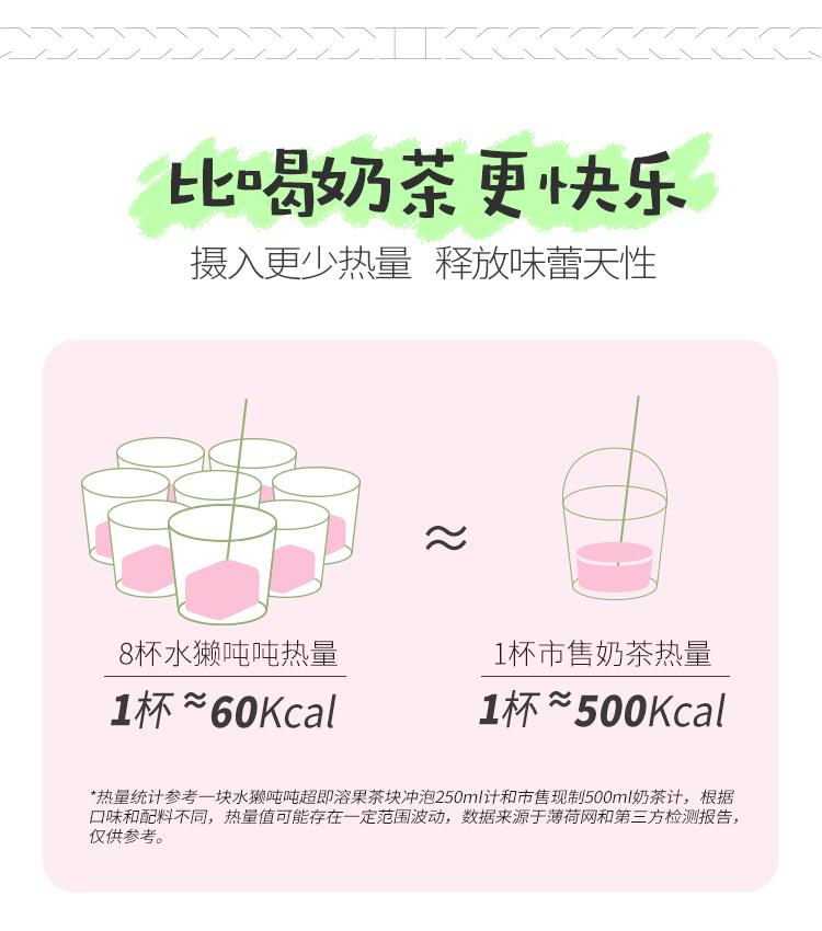 乌龙桃桃摩点商详_08.jpg