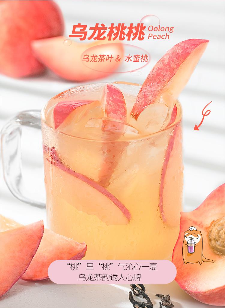 乌龙桃桃商详_04.jpg