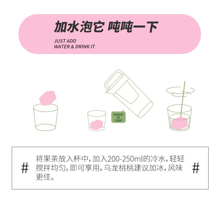 乌龙桃桃商详_07.jpg