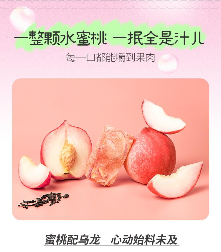 乌龙桃桃商详_15.jpg