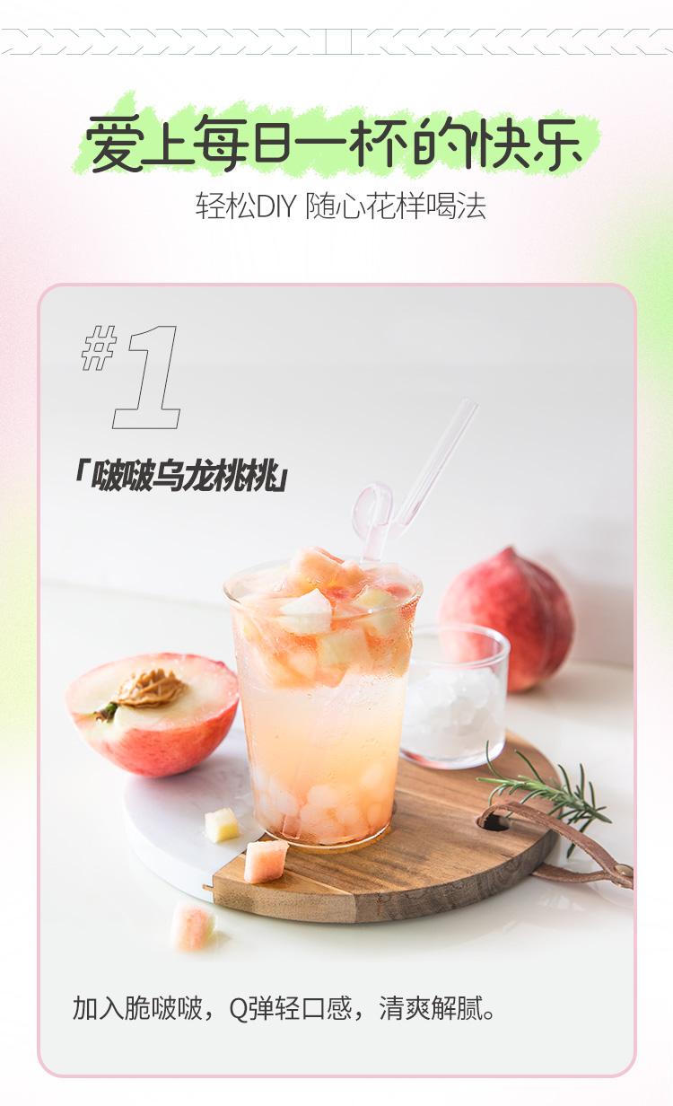乌龙桃桃商详_19.jpg